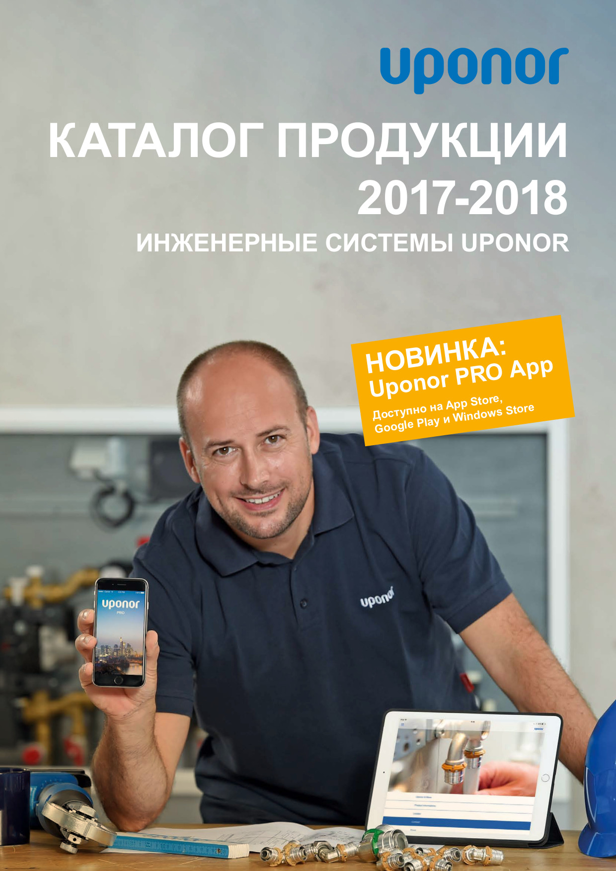 uponor_catalog 2017-2018